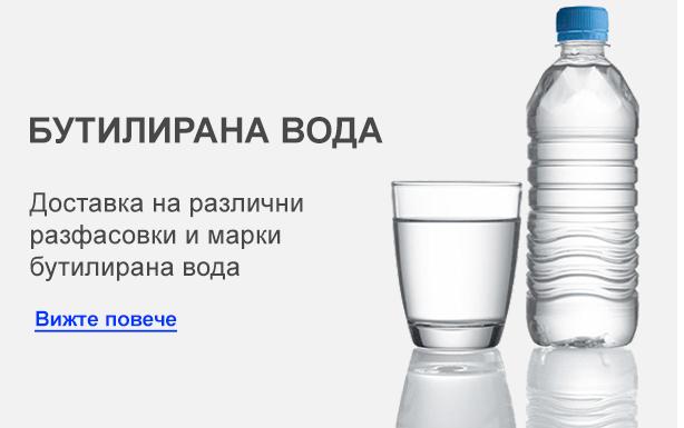 Доставка на минерална вода в бутилки